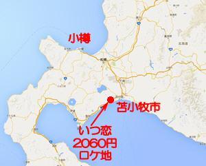 いつ恋ロケ地の北海道の西側、苫小牧市付近の大まかな地図