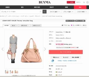 日向木穂子(高畑充希)のピンク色ショルダーハンドバッグ販売ショップサイト1
