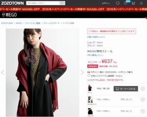 日向木穂子(高畑充希・キホちゃん)の赤色ワインレッドストール衣装販売ショップサイト1