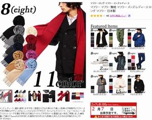 日向木穂子(高畑充希・キホちゃん)の赤色ワインレッドストール衣装販売ショップサイト2