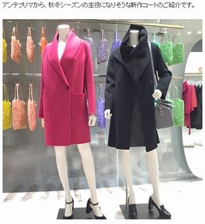 日向木穂子(高畑充希・キホちゃん)の20万円ピンク色ロングコート衣装と色違いのコート