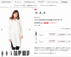 家族ノカタチ1話上野樹里(熊谷葉菜子)着用白色リボンワンピースシャツ衣装販売の「Hakka onlineshop」