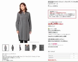 家族ノカタチ1話上野樹里(熊谷葉菜子)着用白色リボンワンピースシャツ衣装販売のYahooショッピング「ファッションウォーカー」