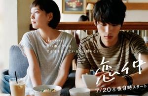 2015年のフジテレビ月9ドラマ「恋仲」芹沢あかり(本田翼)と三浦葵(福士蒼汰)ロケ地