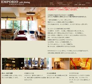 家族ノカタチのカフェ・喫茶店のロケ地(大介と葉菜子が会話)のロケ地EMPORIO cafe dining