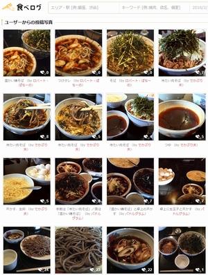 家族ノカタチのロケ地-ランチの蕎麦屋(そば屋)-そば処港屋(MINATOYA、みなとや)食べログ写真