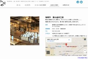 家族ノカタチ5話ロケ地[コーヒー屋(珈琲や)]の場所や詳細