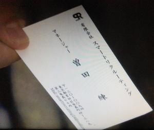 曽田練(高良健吾)の元職場の柿谷運送(引っ越し屋)へ問い合わせ、もらった名刺