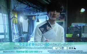 いつ恋第7話の終わりで曽田練(高良健吾)「このドラマのシナリオ本第1巻を抽選で30名様にプレゼントします。みなさん、ふるってご応募下さい!」1