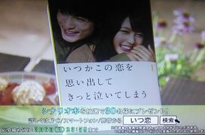 いつ恋第7話の終わりで曽田練(高良健吾)「このドラマのシナリオ本第1巻を抽選で30名様にプレゼントします。みなさん、ふるってご応募下さい!」2
