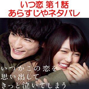 ドラマいつ恋1話あらすじネタバレ-いつかこの恋を思い出してきっと泣いてしまう
