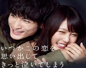 月9ドラマいつ恋(いつかこの恋を思い出してきっと泣いてしまう)