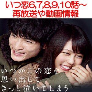 いつ恋6,7,8,9,10話感想・視聴率速報・予想
