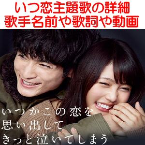 月9ドラマいつ恋主題歌手嶌葵[明日への手紙]の発売日は?