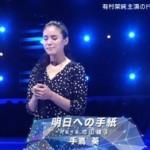 いつ恋主題歌「明日への手紙」歌手の手嶌葵さんMステ出演画像2