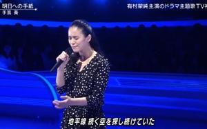 いつ恋主題歌「明日への手紙」歌手の手嶌葵さんMステ出演画像4