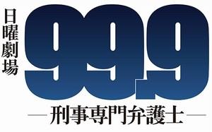 日曜劇場99.9-刑事専門弁護士-松本潤主演ドラマ