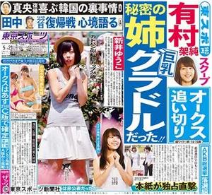 東スポ(東京スポーツ新聞社)2015年5月21日の記事「有村架純のスクープ、秘密の姉巨乳グラドルだった!」