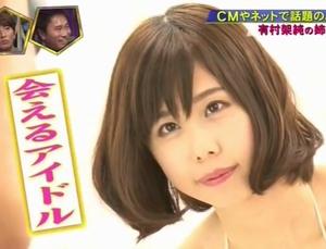 有村架純さんの姉(名前は新井ゆうこ)のダウンタウンなう出演画像2