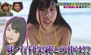 有村架純さんの姉(名前は新井ゆうこ)のダウンタウンなう出演画像3