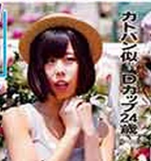 東スポ(東京スポーツ新聞社)2015年5月21日の記事「有村架純の姉はDカップグラドルだった!」