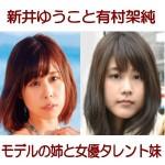 有村架純と姉「新井ゆうこ」の比較画像