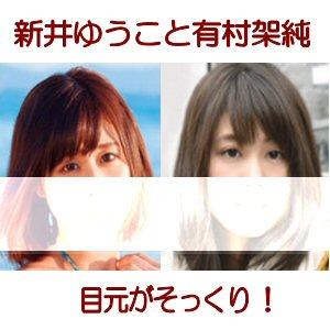 有村架純と姉「新井ゆうこ」の鼻と口元を隠した比較画像