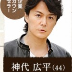 月9ラヴソングキャストの神代広平(かみしろこうへい)