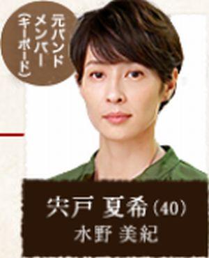 月9ラブソングキャストの宍戸夏希(ししどなつき)