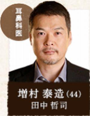 月9ラブソングキャストの増村泰造(ますむらたいぞう)