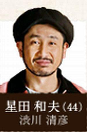 月9ラヴソングキャストの元バンドメンバーで、ドラム担当の星田和夫(渋川清彦)