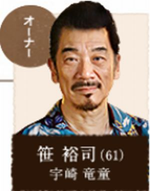 月9ラブソングキャストの笹裕司(ささゆうじ)