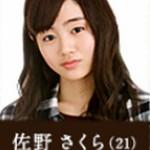 月9ラブソングキャストの佐野さくら(さのさくら)