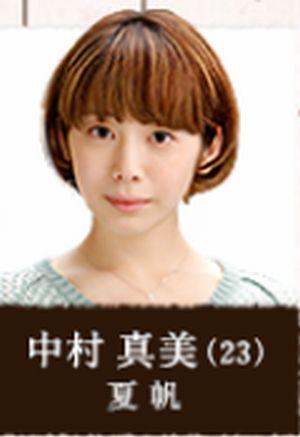 月9ラブソングキャストの中村真美(なかむらまみ)
