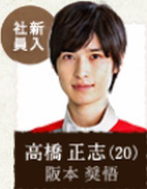 月9ラブソングキャストの高橋正志(たかはしまさし)