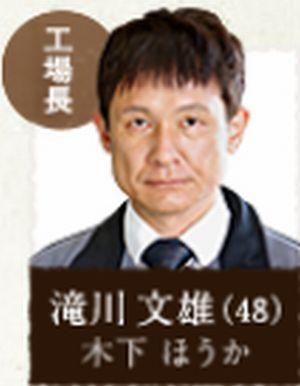 月9ラブソングキャストの工場長の滝川文雄(たきがわふみお)