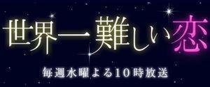 嵐の大野智主演ドラマ世界一難しい恋