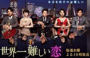 大野智主演ドラマ世界一難しい恋(セカムズ)