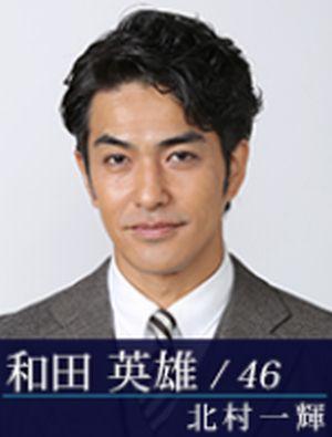 ドラマ世界一難しい恋(セカムズ)和田英雄(わだひでお)キャストは北村一輝(きたむらかずき)