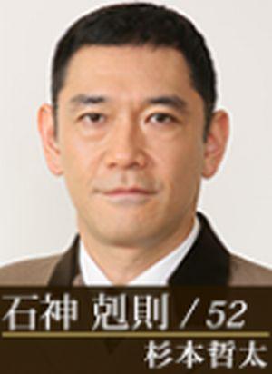 ドラマ世界一難しい恋(セカムズ)石神剋則(いしがみかつのり)キャストは杉本哲太(すぎもとてった)