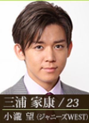 ドラマ世界一難しい恋(セカムズ)三浦家康(みうらいえやす)キャストは小瀧望(こたきのぞむ)