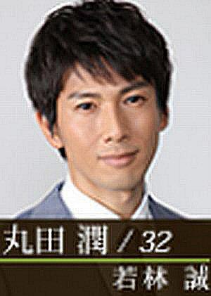 ドラマ世界一難しい恋(セカムズ)丸田潤(まるたじゅん)キャストは若林誠(わかばやしまこと)