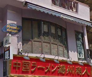 笹裕司(宇崎竜童)ーの神代広平(福山雅治)達が訪れるライブハウスSのロケ地・場所ノヴェンバー・イレブンス