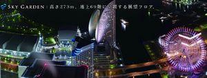 横浜ランドマークタワー展望塔・展望台・展望フロア「スカイガーデン」の夜景
