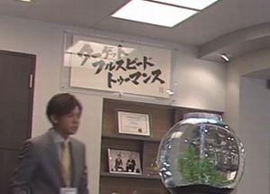世界一難しい恋(せかむず)社長室の掛軸・座右の銘・目標ターゲットフルスピードトゥーマンス
