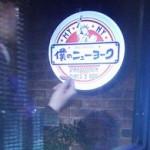 世界一難しい恋鮫島ホテルズ社長・柴山美咲(波瑠)達の行きつけの立ち飲みバー?立ち飲みレストラン?1