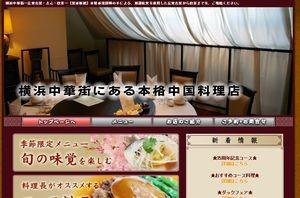 世界一難しい恋(せかむず)ロケ地ランチの中華料理店は横浜の中華街「菜香新館」1