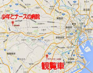 お迎えデス2話ロケ地少年和弥と看護婦師・看護婦(ナース)瑞江の病院と、一緒に乗ろうと約束した観覧車との距離感がつかめそうな地図