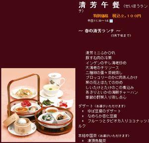 世界一難しい恋ロケ地の横浜中華街中華レストランのランチ、平日お昼なら16/5/10現在2100円