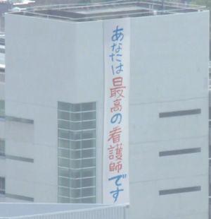 ドラマお迎えデス第2話の「あなたは最高の看護師です」の看護師・看護婦・ナースの瑞江(比嘉愛未)へのメッセージ垂れ幕